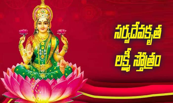 Telugu Boy, Girl, Lakshmi Devi, Marriage, Praying, Unmarried Boys-Latest News - Telugu
