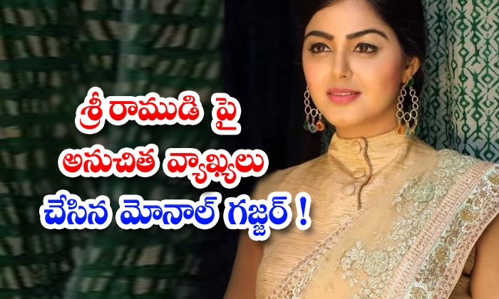 TeluguStop.com - Monal Gajjar Controversial Comments On Lord Sri Rama