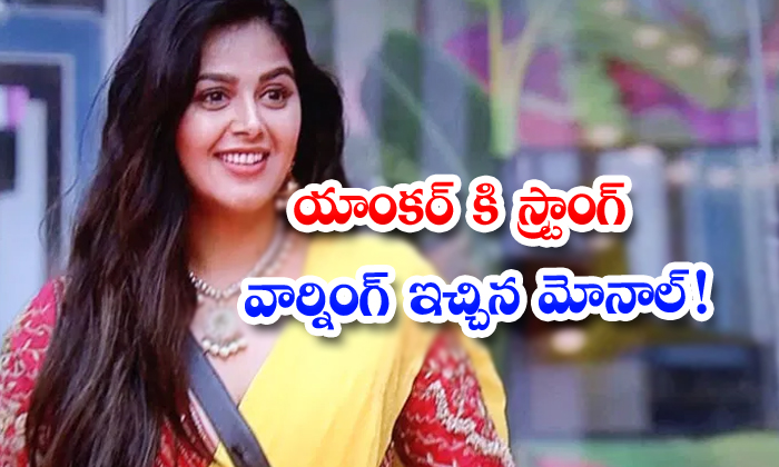 TeluguStop.com - Monal Giving Strong Warning To Anchor