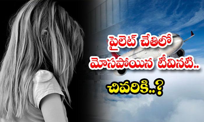 Tv Actress Cheated By Pilot-TeluguStop.com