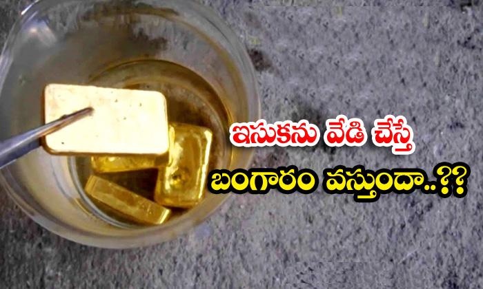 Nagapur Heating Sand Make Gold Man Cheats-TeluguStop.com