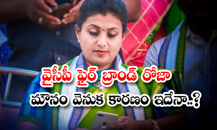 TeluguStop.com - Ycp Mla Roja Became Silent On Ap Politics What The Reason