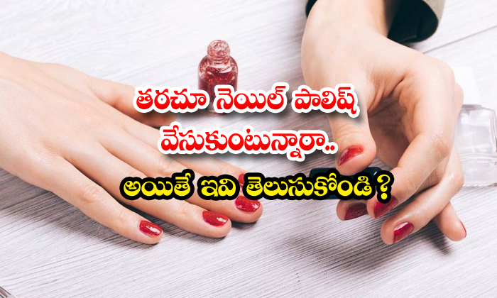 TeluguStop.com - Effects Of Over Using Nail Polish