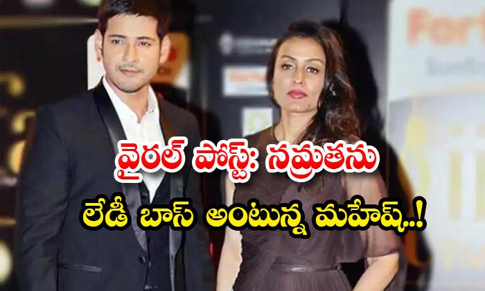TeluguStop.com - Namrata Is A Lady Boss Says Mahesh
