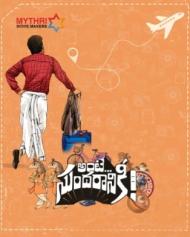 Producer Raj Kandukuri Files A Legal Complaint On Nani's Ante Sundaraniki Film.-TeluguStop.com