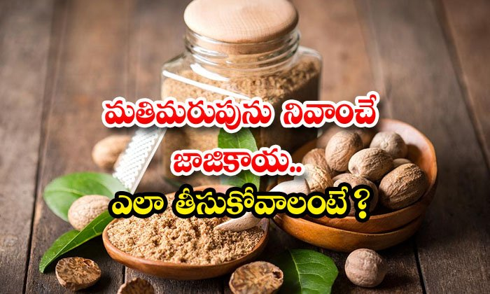 TeluguStop.com - Nutmeg Helps To Reduce Forgetfulness