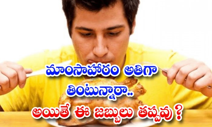 TeluguStop.com - Effects Of Over Eating Non Veg