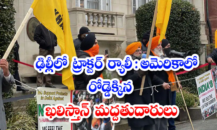 Pro Khalistan Groups Hold Protest In Washington In Support Of Farmers Protesting Against Farm Laws-TeluguStop.com