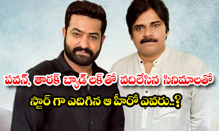 TeluguStop.com - Pawan Kalyan And Ntr Rejected Movies