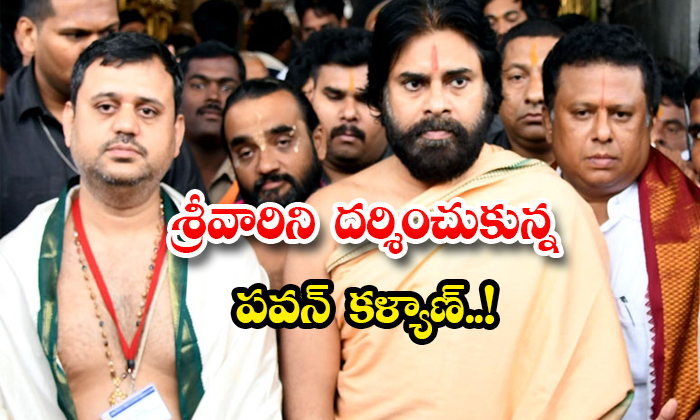 TeluguStop.com - Pawan Kalyan Visited Tirumala