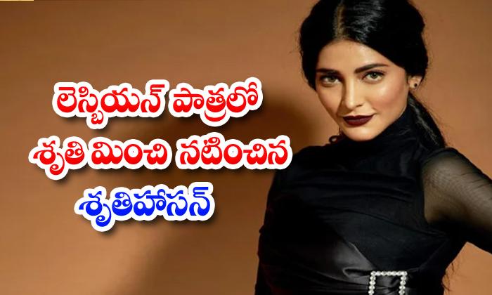 TeluguStop.com - Shruti Haasan Plays Lesbian In Pitta Kathalu