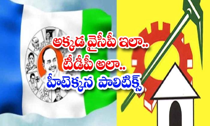 There Ycp Is Like Tdp Is Like Heated Politics-TeluguStop.com