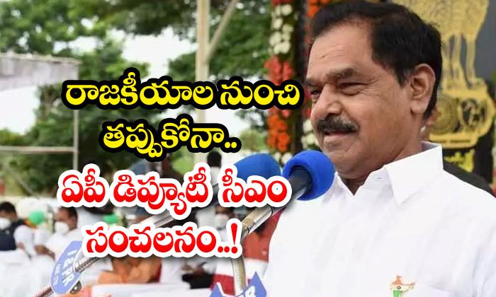 TeluguStop.com - Do Not Escape From Politics Ap Deputy Cm Sensational