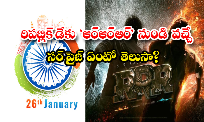Rajamouli Going To Give Rrr Movie Republic Day Gift-TeluguStop.com