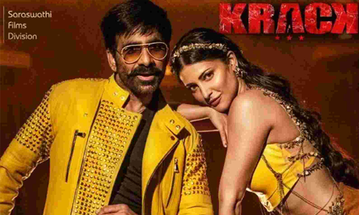 Ravi Teja And Gopichand Malineni Movie Krack Still Getting Good Collections-ఈవారం కూడా కుమ్మేసిన క్రాక్.. మొత్తం వసూళ్ల లెక్క-Latest News - Telugu-Telugu Tollywood Photo Image-TeluguStop.com
