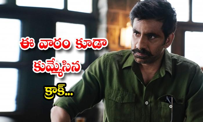 Ravi Teja And Gopichand Malineni Movie Krack Still Getting Good Collections-TeluguStop.com