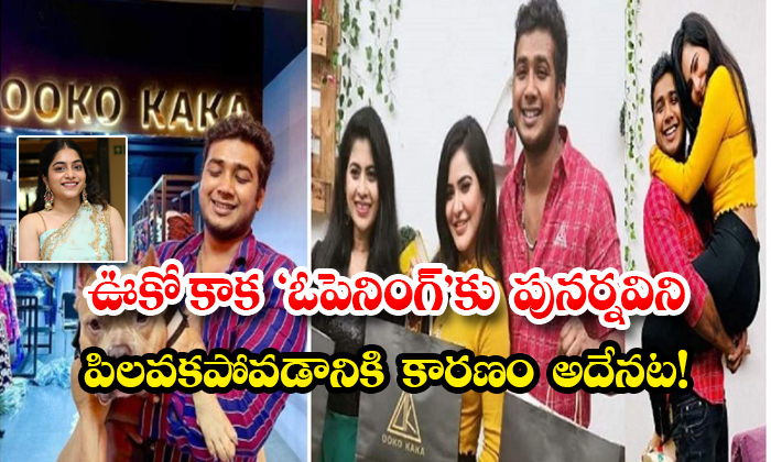 Rahul Sipligunj About Ooko Kaka Cloth Show Room And Punarnavi-TeluguStop.com