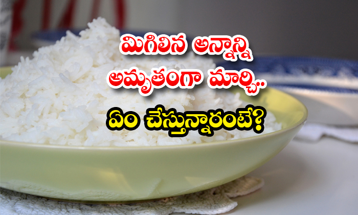 TeluguStop.com - Remaining Rice Into Amrutham How Is It Possible
