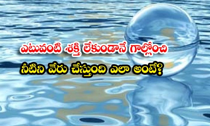 Researchers Singapore University Air Into Water-TeluguStop.com