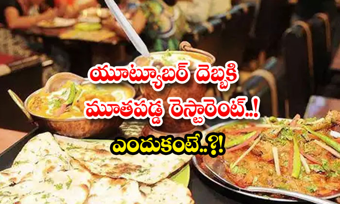 TeluguStop.com - Restaurant Closed Due To Youtube Attack Because