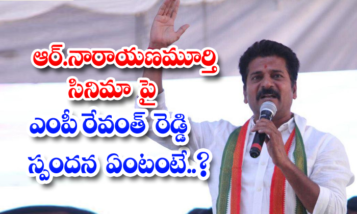 TeluguStop.com - Mp Revanth Reddy Response On Narayana Murthy Movie