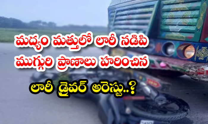 Road Acciedent Lorry Driver Arrested-TeluguStop.com