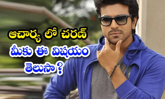 Ram Charan Shoot Complete In Acharya Movie-TeluguStop.com