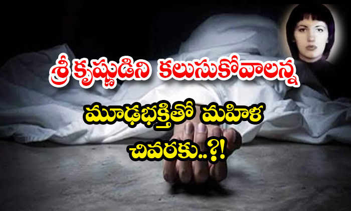 Woman Committed Suicide With Superstition To Meet Sri Krishna-TeluguStop.com