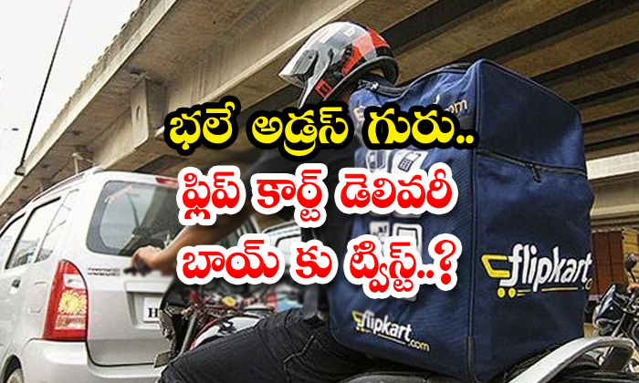 TeluguStop.com - Good Address Guru Twist To Flip
