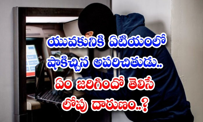 TeluguStop.com - Atm Card Fraud And Stranger Withdraw Cash After Change Atm Card