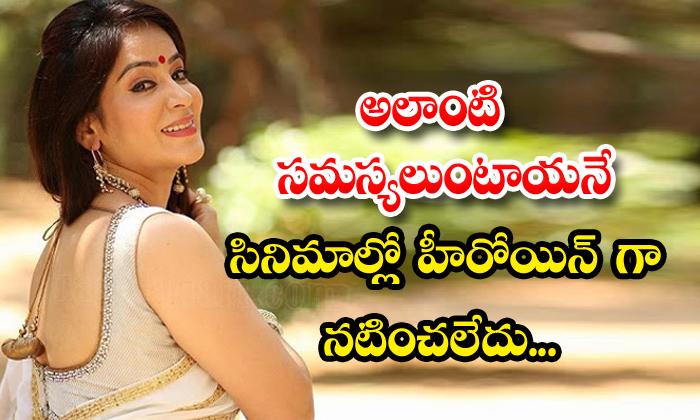 TeluguStop.com - Telugu Serial Actress Lakshmi Vasudevan React About Heroine Chance