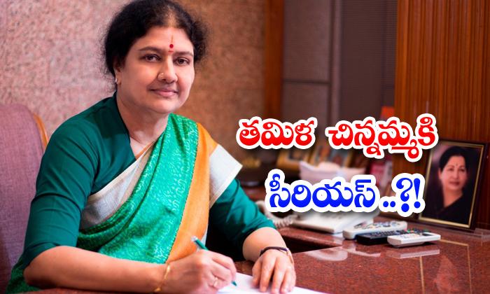 Serious For Tamil Leader Sasikala-TeluguStop.com
