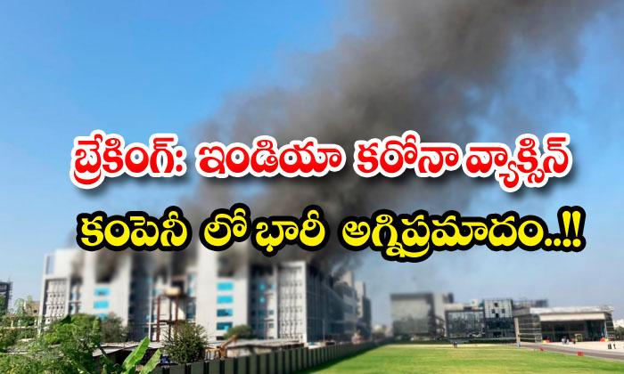 Breaking Massive Fire In India Corona Vaccine Company-TeluguStop.com