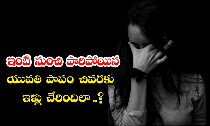 TeluguStop.com - Woman Suspected Death