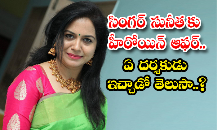 TeluguStop.com - Heroine Offer To Singer Sunita Do You Know Which Director Gave It