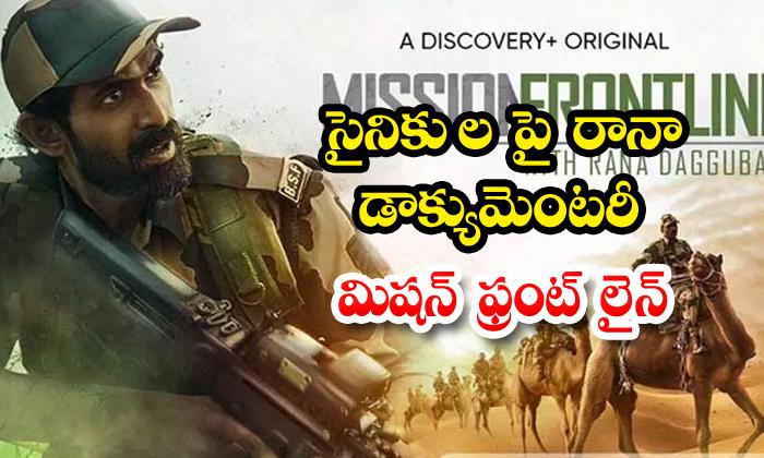 TeluguStop.com - Rana Daggubati Turns Bsf Jawan For Mission Frontline