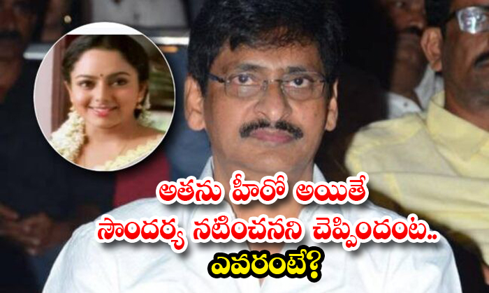If He Was The Hero Then Soundarya Said She Will Not Act Who Is The Hero-TeluguStop.com