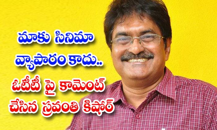 Sravanthi Ravi Kishore About Ott Releases-TeluguStop.com