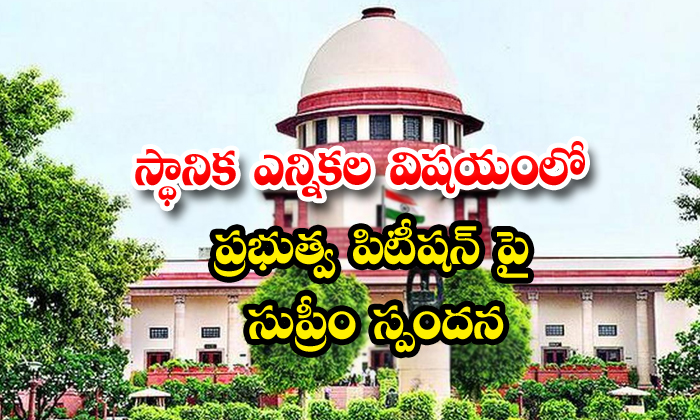 TeluguStop.com - Supreme Court Responds To Government Petition On Local Elections