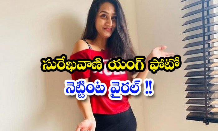 TeluguStop.com - Surekha Vani Young Phootos Viral