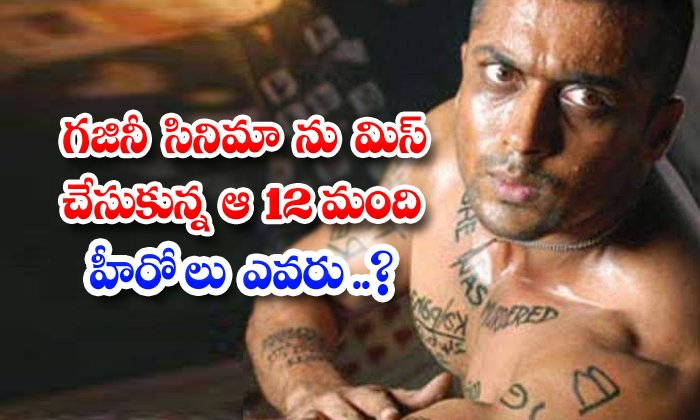 TeluguStop.com - Unknown Facts About Surya Movie Gajini