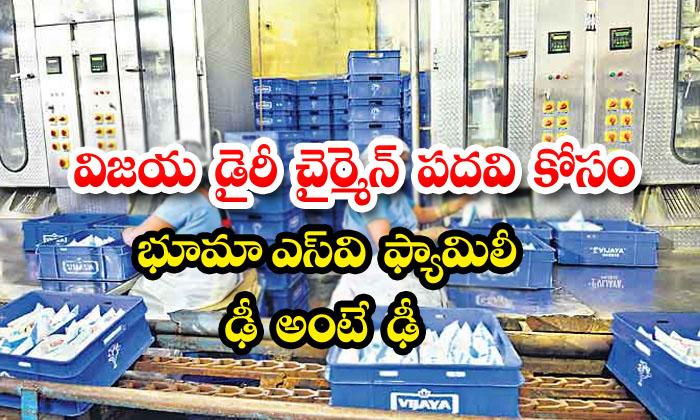 TeluguStop.com - Vijay Dairy Elections In Kurnool