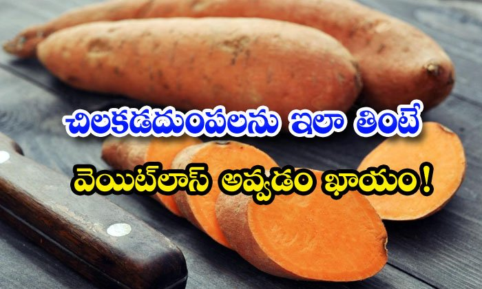 Sweet Potato Helps To Weight Loss-TeluguStop.com