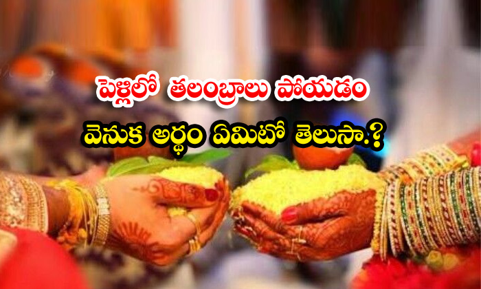 TeluguStop.com - Talambralu Marriage Hindu Marriage Rituals Hindu Marriage Tradition