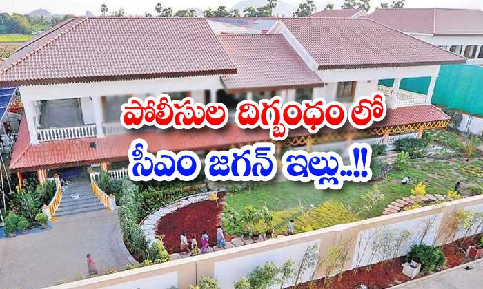 TeluguStop.com - Cm Jagans House Under Police Blockade