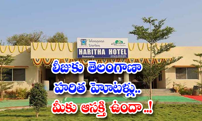 Telangana Green Hotels For Lease Are You Interested-TeluguStop.com