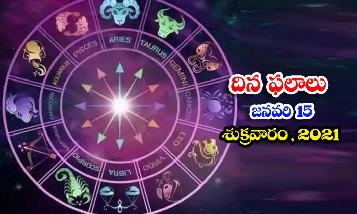 Telugu Daily Astrology Prediction Rasi Phalalu January 15 Friday 2021-TeluguStop.com