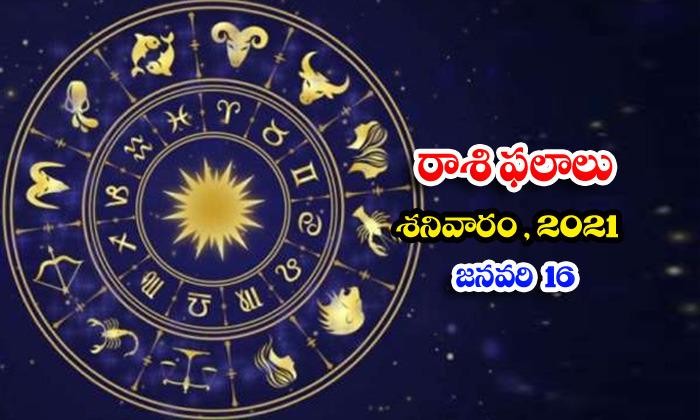 Telugu Daily Astrology Prediction Rasi Phalalu January 16 Saturday 2021-తెలుగు రాశి ఫలాలు, పంచాంగం – జనవరి 16 శనివారం, 2021-Latest News - Telugu-Telugu Tollywood Photo Image-TeluguStop.com