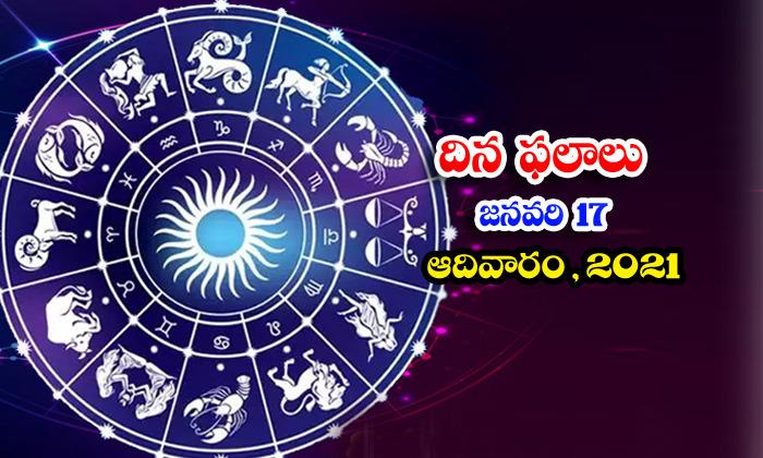 TeluguStop.com - Telugu Daily Astrology Prediction Rasi Phalalu January 17sunday 2021 రాశి ఫలాలు