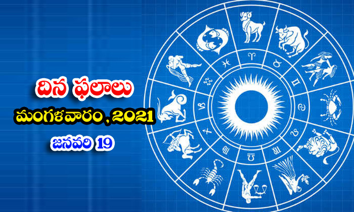 Telugu Daily Astrology Prediction Rasi Phalalu January 19 Tuesday 2021-TeluguStop.com
